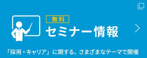 【無料】セミナー情報 「採用・キャリア」に関する、さまざまなテーマで開催