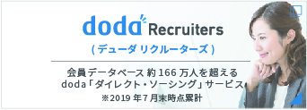 doda Recruiters(デューダ リクルーターズ) 会員データベース142万人を超えるdoda「ダイレクト・ソーシング」サービス ※2018年7月時点