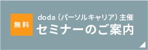 【無料】DODA(パーソナルキャリア)主催セミナー情報