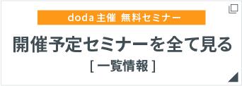 【doda主催 無料セミナー】開催予定セミナーを全て見る[一覧情報]