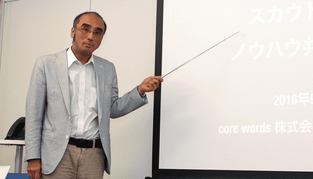 core words株式会社 佐藤タカトシ