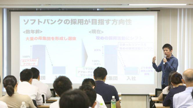 SoftBank源田さんセミナー1