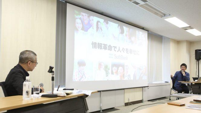 SoftBank源田さんセミナー4