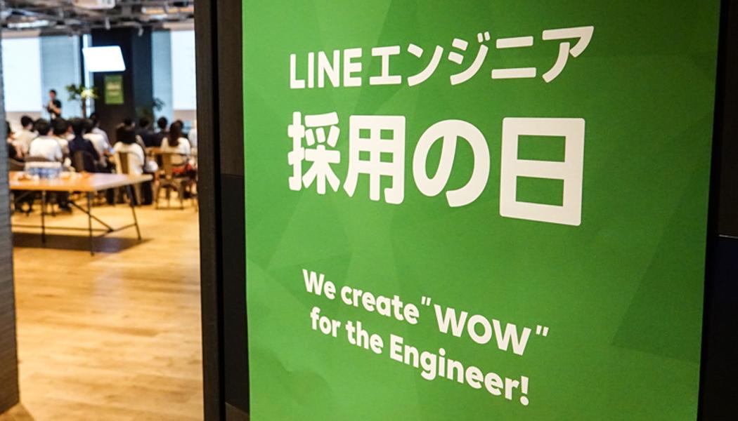 LINEエンジニアの日