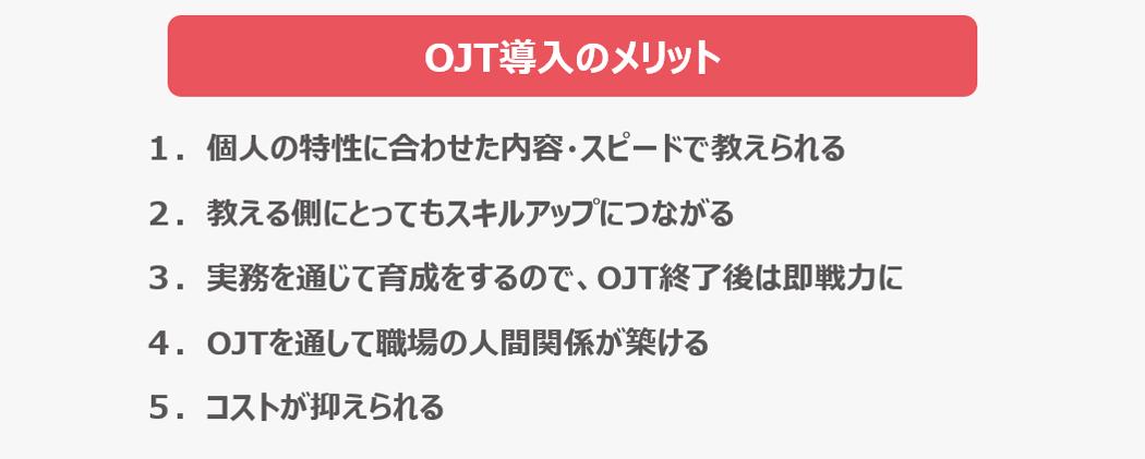 OJT導入のメリット