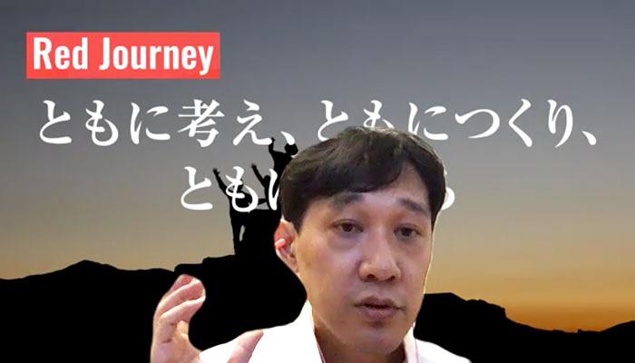 レッドジャーニー新井氏:「社会の分断をつなぎ直す」ことで、よりよい組織、よりよい社会をつくり上げたい