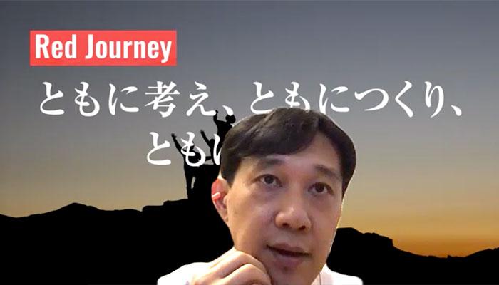 レッドジャーニー新井氏:やる気のない人がいたら、まずはその人の価値観を知ることが重要です