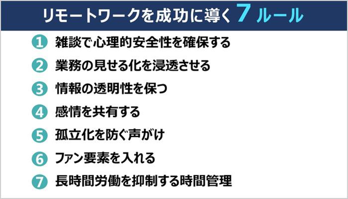新しい時代に不可欠な組織カルチャー醸成とそのポイント/越川氏01