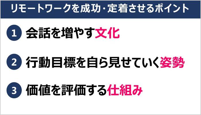 新しい時代に不可欠な組織カルチャー醸成とそのポイント/越川氏04