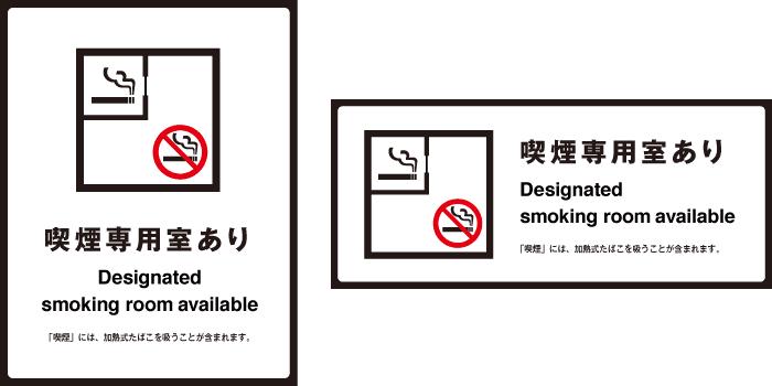 「喫煙専用室」が施設内に設置されていることを示す標識