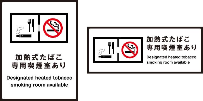「加熱式たばこ専用喫煙室」が施設内に設置されていることを示す標識
