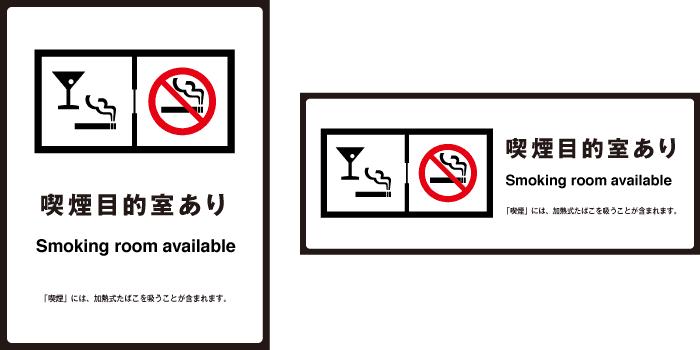 「喫煙目的室」が施設内に設置されていることを示す標識