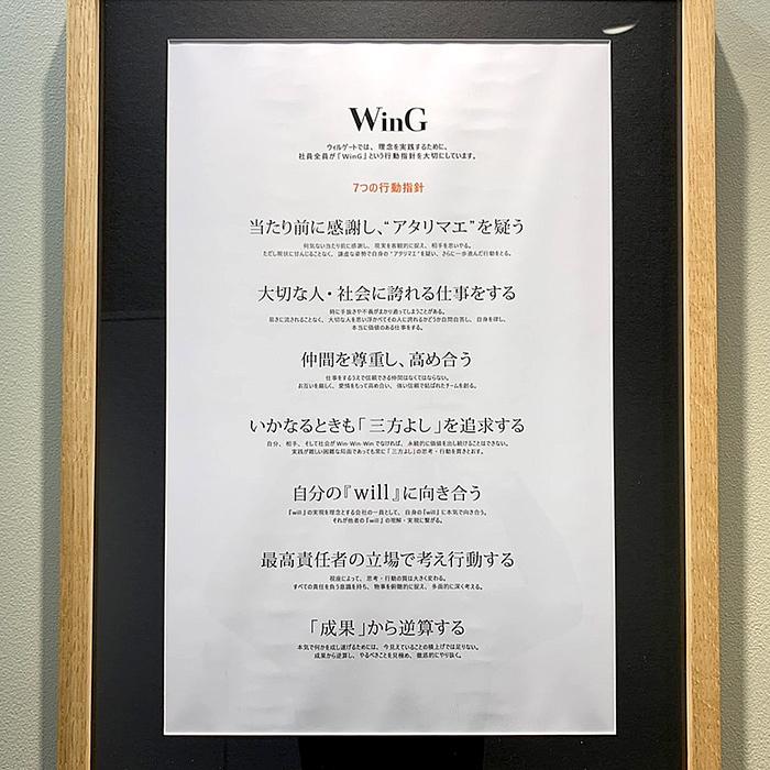 ウィルゲート社「7つの行動指針『WinG』」