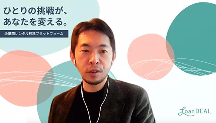 ローンディール 代表取締役社長 原田未来氏