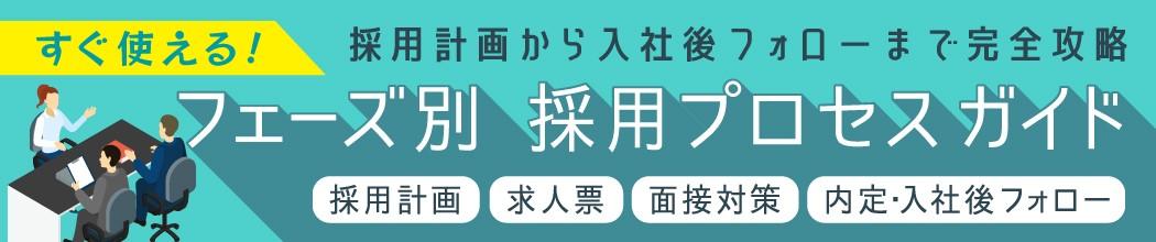【すぐ使える!】フェーズ別 採用プロセスガイド