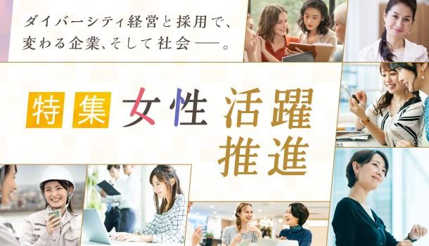 """女性活躍推進 ~さまざまな """"なでしこ"""" たちが、日本の未来を変えていく~"""