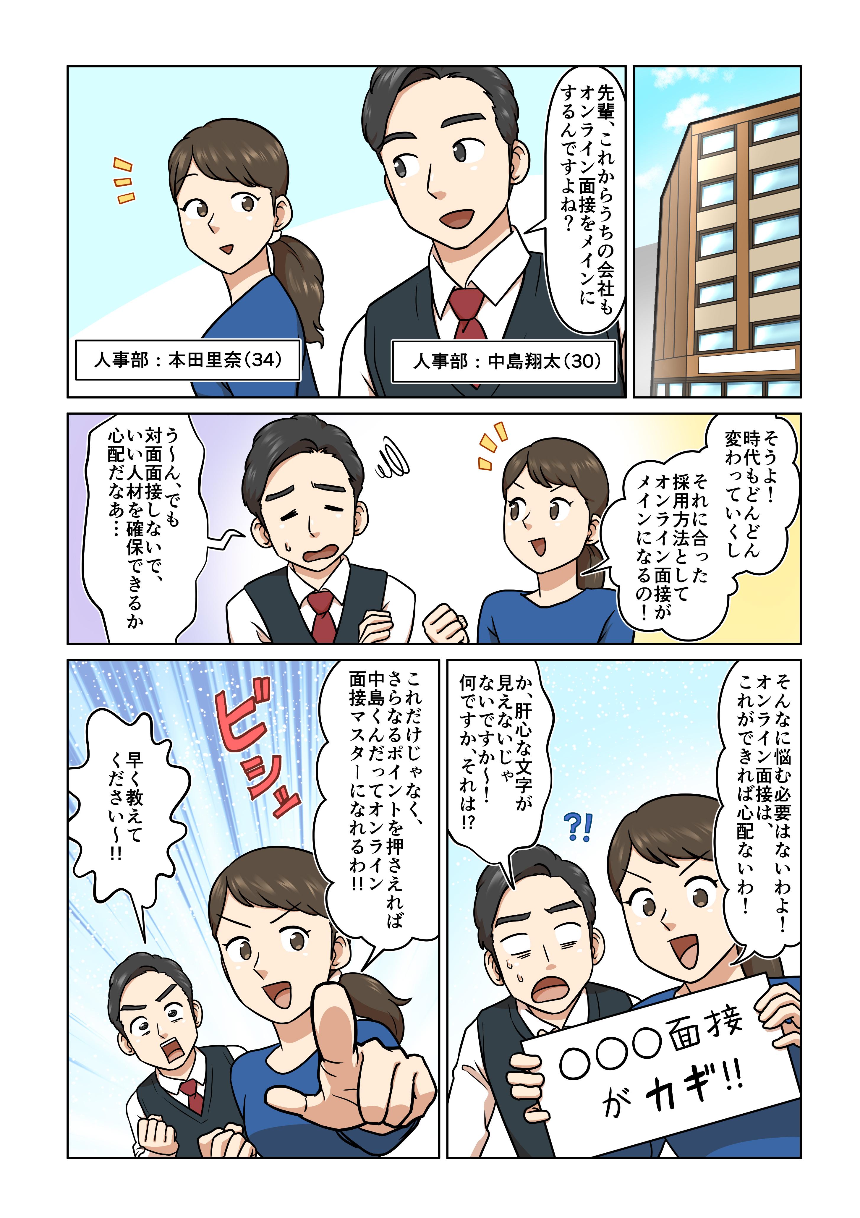 オンライン面接完全マニュアル~相手を見抜く質問集付~