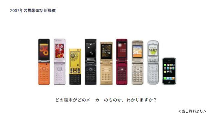 2007年の携帯電話新機種